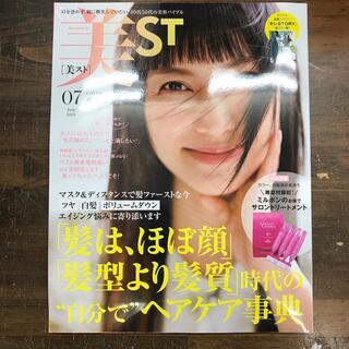美ST (ビスト) 2021年 7月号 柴咲コウ  付録なし(美容)