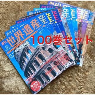コウダンシャ(講談社)の週刊 ユネスコ世界遺産 100巻セット(地図/旅行ガイド)