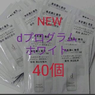 d program - 資生堂 dプログラム ホワイトニングクリアローションMB&エマルジョンMB40個