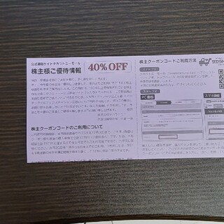 タカラトミーモール 40%OFF株主優待券 クーポン(ショッピング)