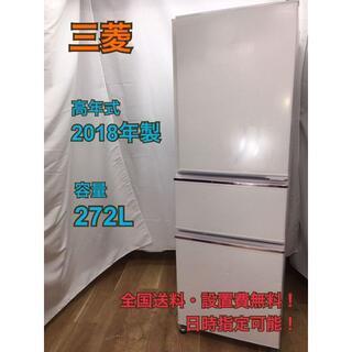 三菱 - 【全国送料設置無料】R520/ 三菱272L冷蔵庫 MR-CX27C-W1