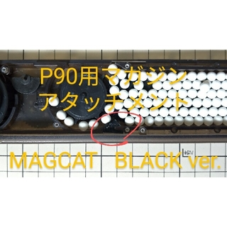 【ブラック3個セット】MAGCAT(カスタムパーツ)