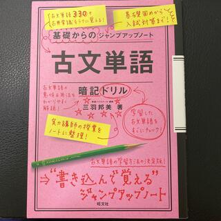 オウブンシャ(旺文社)の基礎からのジャンプアップノート古文単語暗記ドリル(語学/参考書)