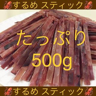 するめ スティック たっぷり 500g イカ いか ソーメン スルメ とば 鮭(乾物)