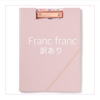フランフラン(Francfranc)の【訳あり】フランフラン バインダー ピンク(ファイル/バインダー)