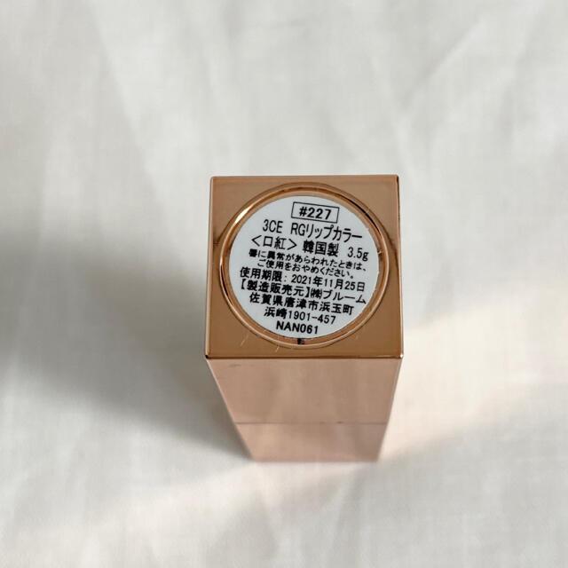 3ce(スリーシーイー)の3CE マットリップカラー 227 コスメ/美容のベースメイク/化粧品(口紅)の商品写真