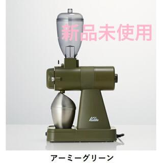 カリタ(CARITA)の【新品未使用】カリタ ネクストg 電動ミル(調理道具/製菓道具)