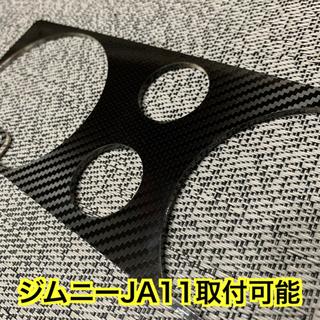 【送料無料】ジムニーJA11取付専用 カーボン調ブラック メーターパネル(車種別パーツ)
