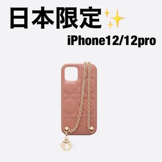クリスチャンディオール(Christian Dior)の日本限定‼️ iPhone12/12pro チェーン(iPhoneケース)