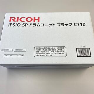 リコー(RICOH)のリコー🌟ドラムユニット ブラック(OA機器)