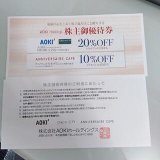 AOKIホールディングス 株主優待券2枚 (ショッピング)