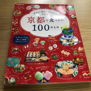京都で食べたい100のもの 京グルメ旅のスタイルガイド(地図/旅行ガイド)