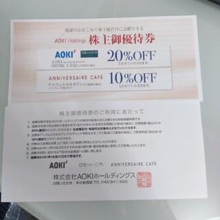 AOKIホールディングス 株主優待券2枚(ショッピング)