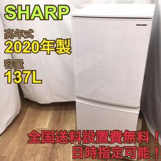 シャープ(SHARP)の【全国送料設置無料】R531/SHARP 137L 冷蔵庫(冷蔵庫)