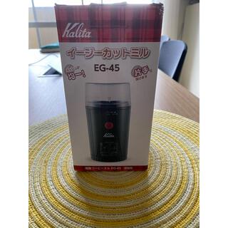 カリタ(CARITA)のカリタ イージーカットミル EG-45(コーヒーメーカー)
