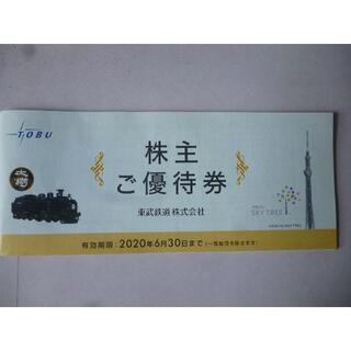 東武鉄道株主優待券(その他)