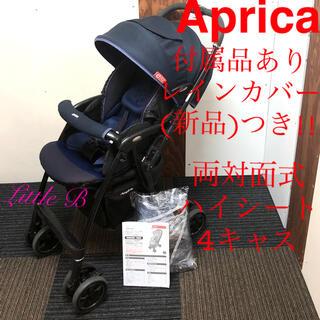 Aprica - アップリカ ラクーナ CTS対応 新品レインカバー付 !両対面式 4キャス A型
