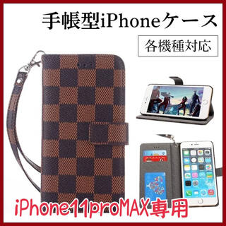 【iPhone11proMAX】チェック柄iPhone手帳型ケース・ブラウン(iPhoneケース)