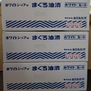 ファンシーまぐろ油漬148缶(缶詰/瓶詰)