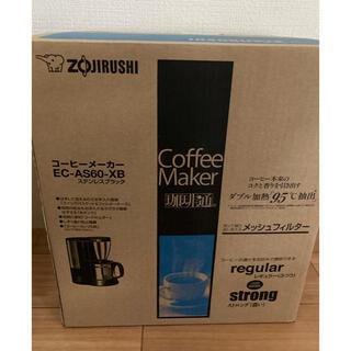 ゾウジルシ(象印)の送料込*新品 象印 コーヒーメーカー珈琲通 ec-as60-xb(コーヒーメーカー)