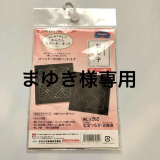 オリンパス(OLYMPUS)の刺し子キット コースター (生地/糸)