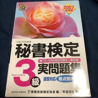秘書検定試験3級実問題集 文部科学省後援 2007年度版(文学/小説)