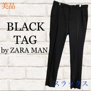 ザラ(ZARA)のBLACK TAG by ZARA MAN ザラ 美品 32サイズ スラックス(スラックス)