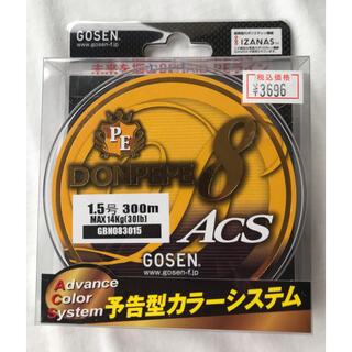 ゴーセン(GOSEN)の▼ ゴーセン   ドンペペ8 ACS  300m  1.5号   送料無料 ▼(釣り糸/ライン)