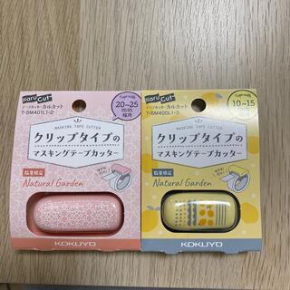 コクヨ(コクヨ)のクリップタイプのマスキングテープカッター2種(テープ/マスキングテープ)