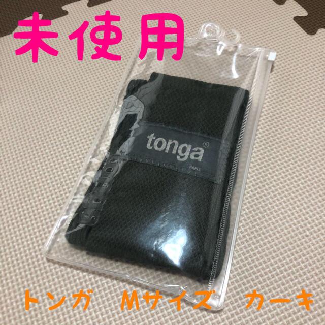 tonga(トンガ)のトンガ tonga 抱っこひも カーキ Mサイズ キッズ/ベビー/マタニティの外出/移動用品(抱っこひも/おんぶひも)の商品写真