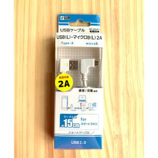 オームデンキ(オーム電機)のUSBショートケーブル USB-マイクロB L型 15cm(その他)