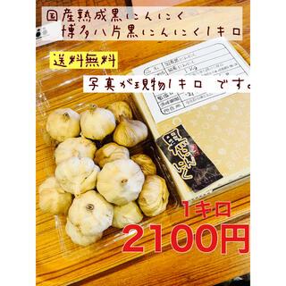 国産熟成黒にんにく 博多八片黒にんにく1キロ  黒ニンニク(野菜)