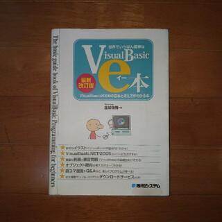世界でいちばん簡単なVisualBasicのe本 VisualBasic 200(コンピュータ/IT)