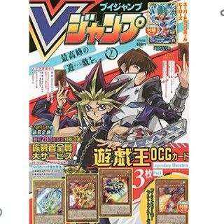 シュウエイシャ(集英社)の新品未開封 Vジャンプ 7月号 5冊セット(漫画雑誌)