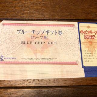 ブルーチップ ハーフ券12枚(フード/ドリンク券)