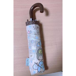 すみっコぐらしの折りたたみ傘(傘)