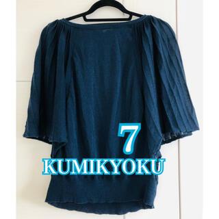 クミキョク(kumikyoku(組曲))のKUMIKYOKU 組曲 ドルマン  半袖 ニット 7 大きいサイズ ネイビー(カットソー(半袖/袖なし))