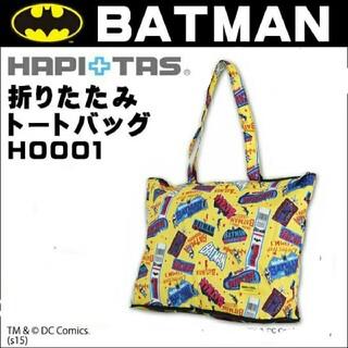 バットマン 折りたたみトートバッグ(旅行用品)