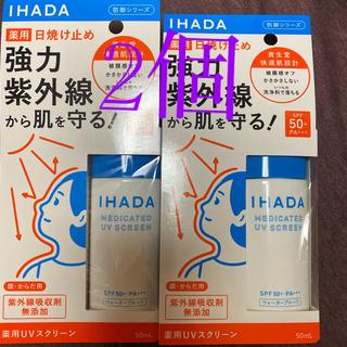 SHISEIDO (資生堂) - イハダ 薬用UVスクリーン(50ml)✖️2個