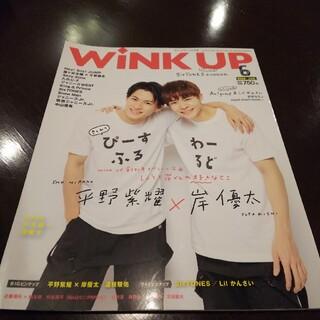 ワニブックス - Wink up (ウィンク アップ) 2020年 06月号