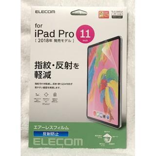 エレコム(ELECOM)のiPad Pro 11インチ 2018年モデル フィルム 反射防止831(その他)