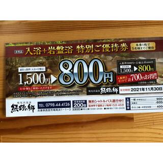 値下げ☆鳴尾浜温泉【熊野の郷】クーポン券5枚(その他)
