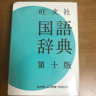 オウブンシャ(旺文社)の旺文社国語辞典 第10版(語学/参考書)