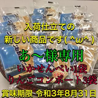 青森特産 いかせんべい 1袋(15枚) りんごコンポート3袋(菓子/デザート)