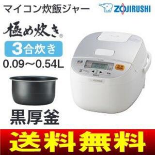 ゾウジルシ(象印)の新品 ZOJIRUSHI 象印 炊飯ジャー 3合炊き NL-BA05-WA 白(炊飯器)