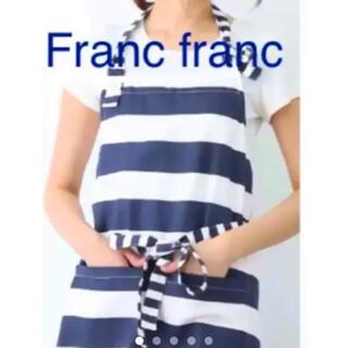 フランフラン(Francfranc)のフランフラン ボーダーネイビー エプロン(その他)