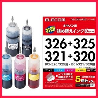 エレコム(ELECOM)の詰替えインク  326 325 321 320 キヤノン Canon キャノン(その他)
