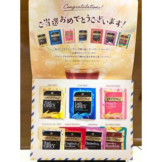 トワイニング 7種の紅茶 サンプル キャンペーン当選品(茶)