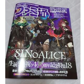 週刊 ファミ通 2021年 6/17号(ゲーム)