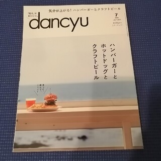dancyu (ダンチュウ) 2021年 07月号(料理/グルメ)